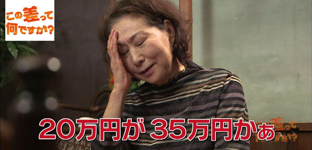 15万円の差額が自分のもうけになると後悔してしまう