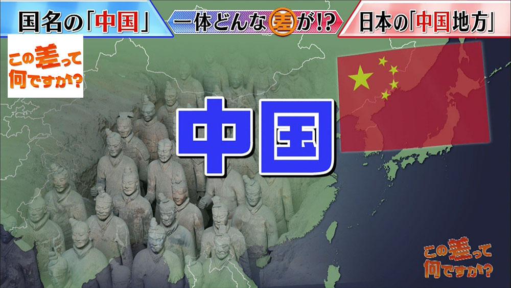 「中心にある国=中国」