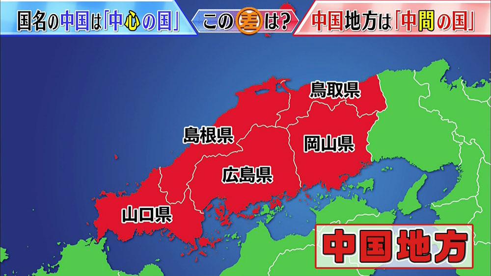 日本の「中国地方」
