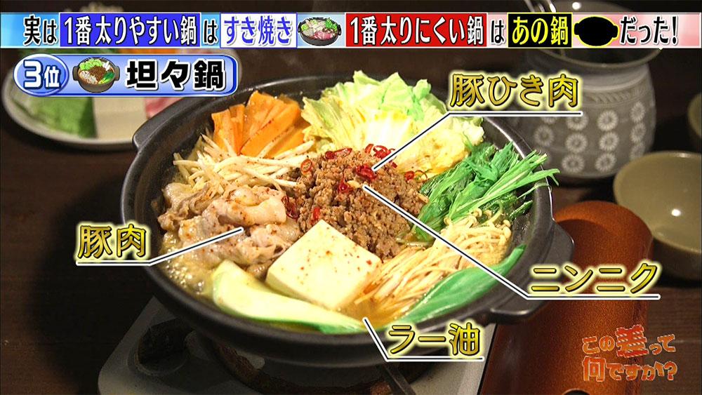 鍋 カロリー もつ 福岡の郷土料理「もつ鍋」