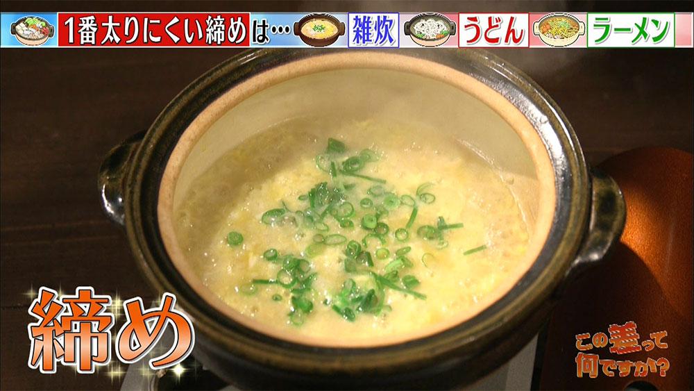 鍋の締めとして一番太りにくいのは「雑炊」