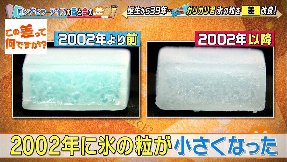 氷の粒を小さくリニューアル