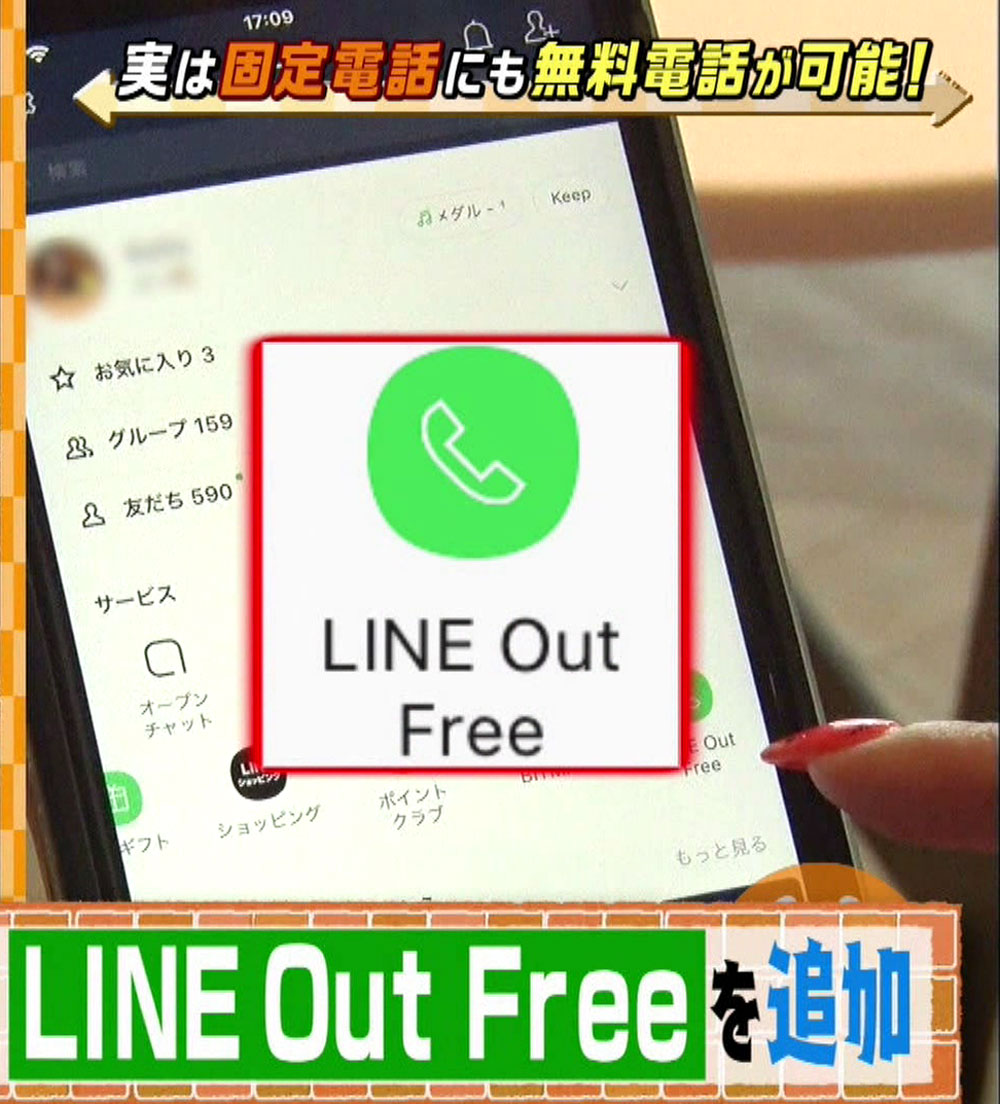 「LINE Out Free」