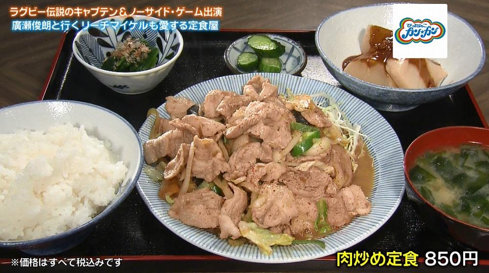 肉炒め定食