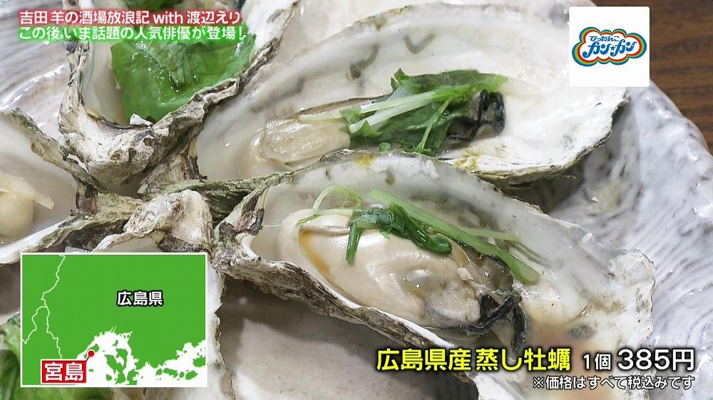 蒸し 牡蠣 食べ 方