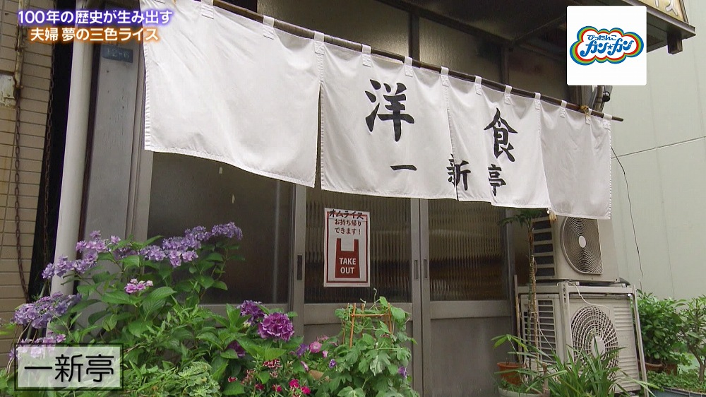 東京・浅草橋にある一新亭