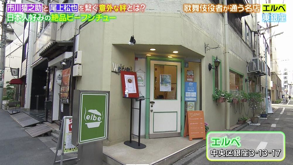 東京・銀座にある「エルベ」