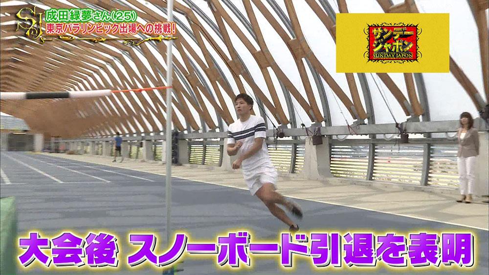 走り高跳びの練習をおこなっている