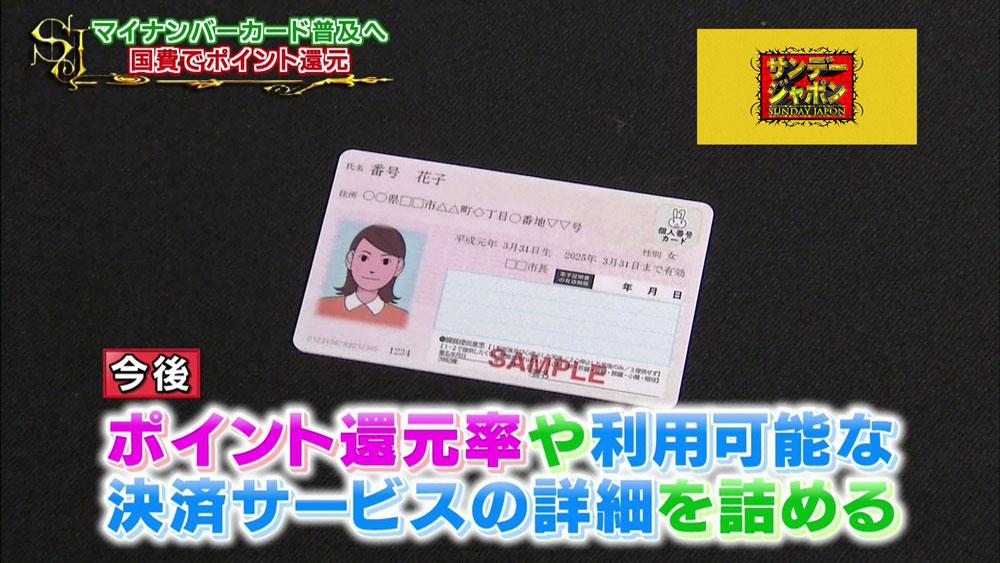 マイナンバーカードと連携したサービス