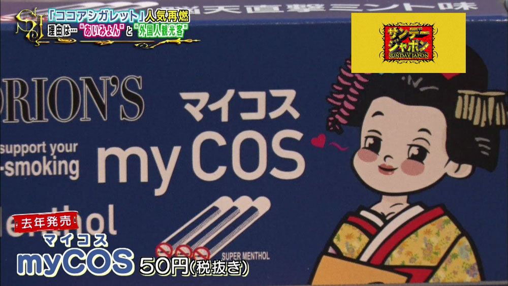 「myCOS」(マイコス)