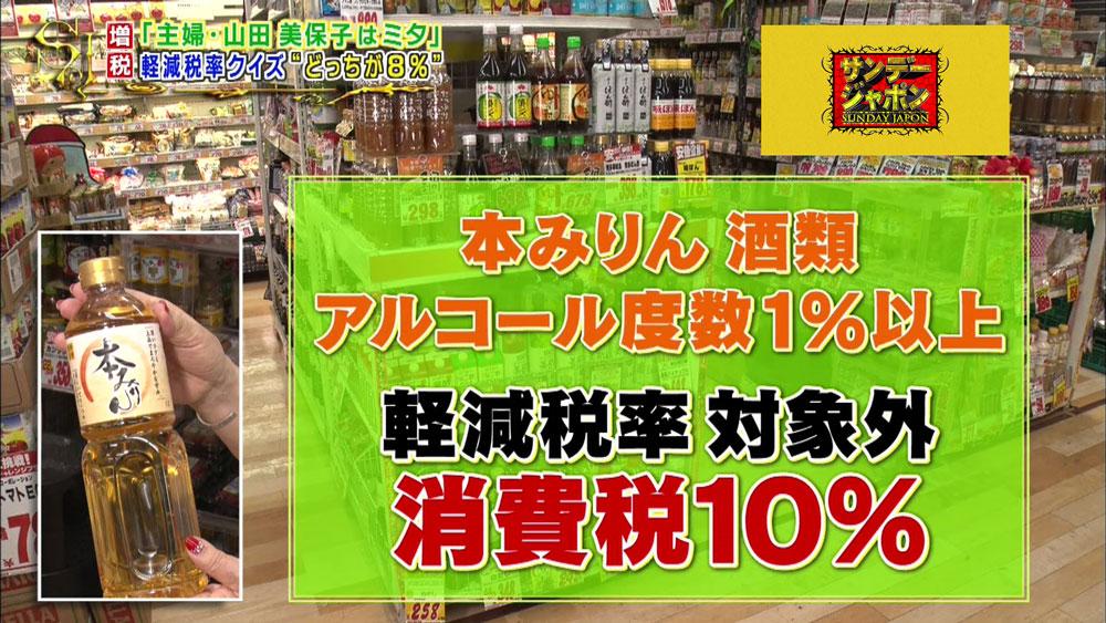 アルコール度数1%以上は消費税10%