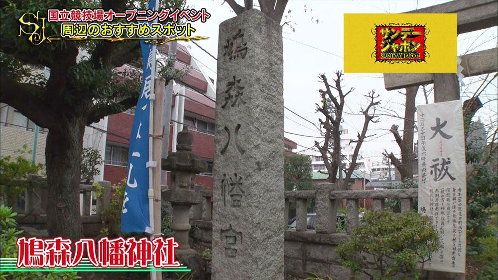 「鳩森八幡神社」