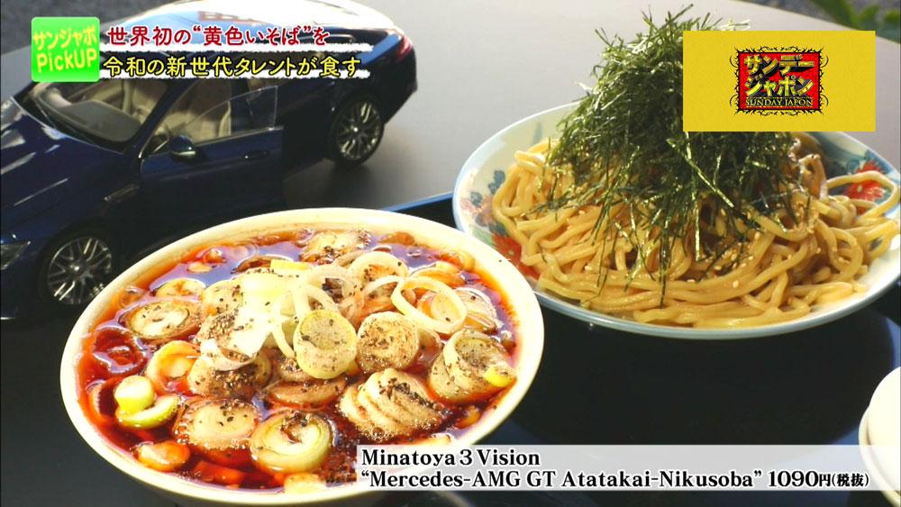 Minatoya 3 Vision Mercedes-AMG GT Atatakai-Nikusoba