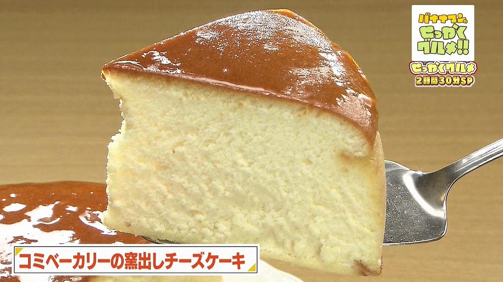 至福のチーズケーキ