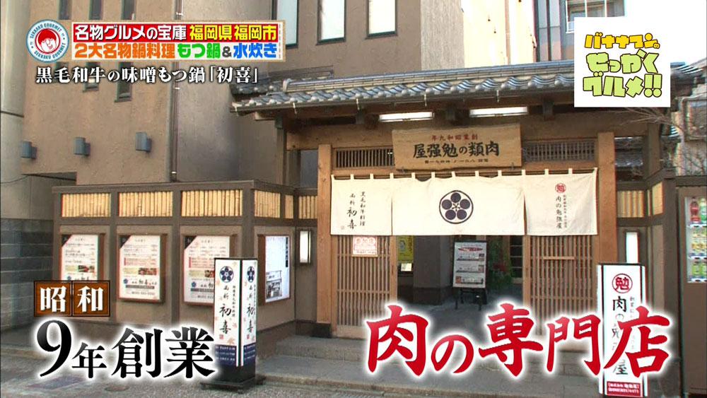 昭和9年に創業したお肉の専門店「西新 初喜」