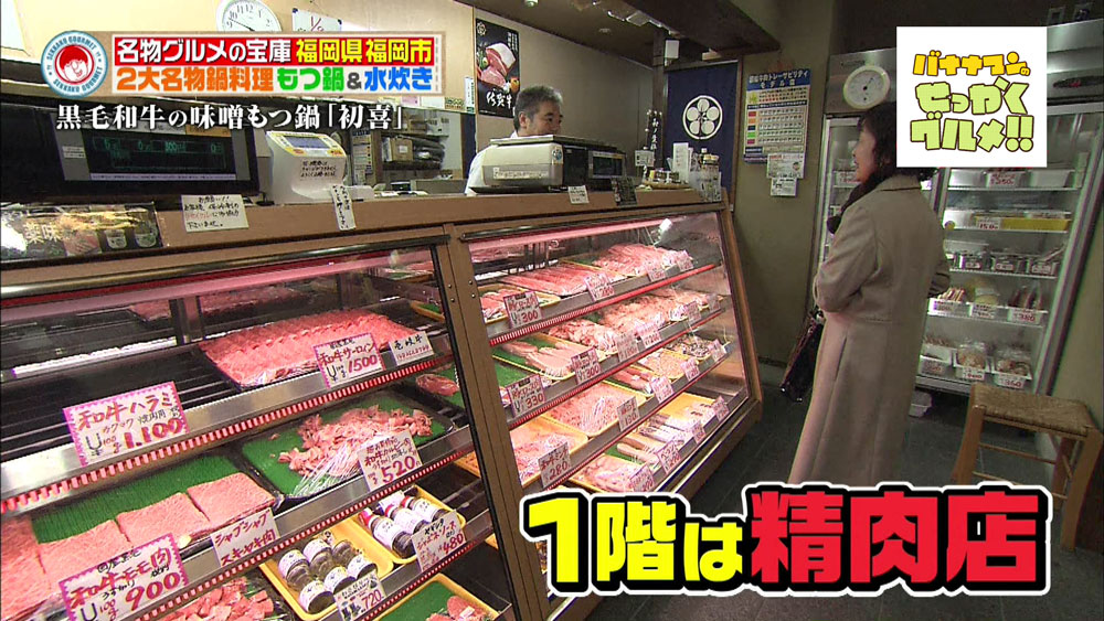 1階の精肉店には九州の厳選された黒毛和牛がずらり