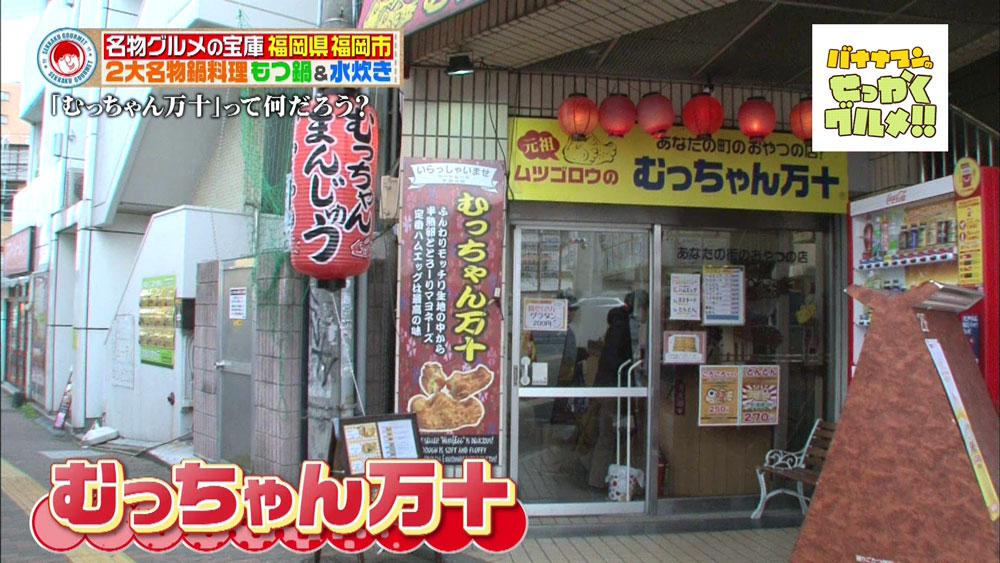 福岡市内に10店舗を構える「むっちゃん万十」