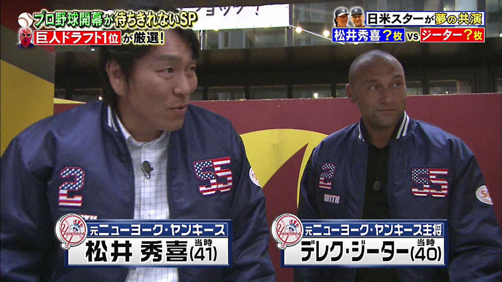 松井秀喜氏とデレク・ジーター氏