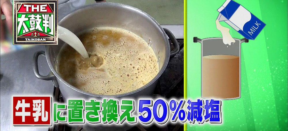 牛乳を使って簡単に減塩したラーメンを作れる