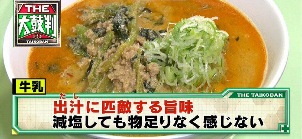 減塩レシピで作った担々麺