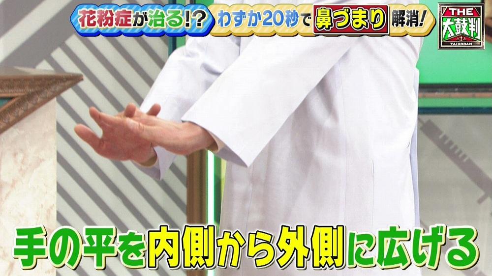 手の平をひっくり返し、手の平を内側から外側に広げる