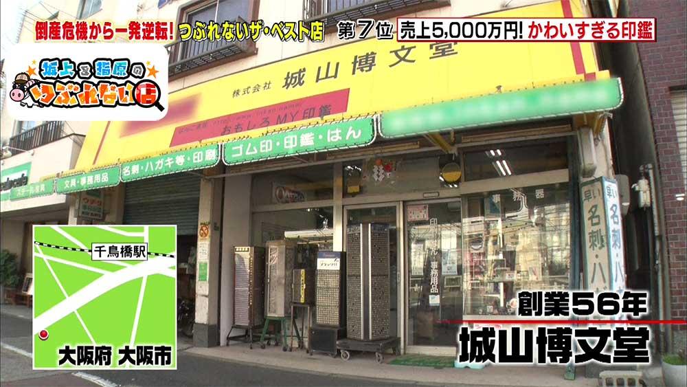 大阪市にあるはんこ店「城山博文堂」