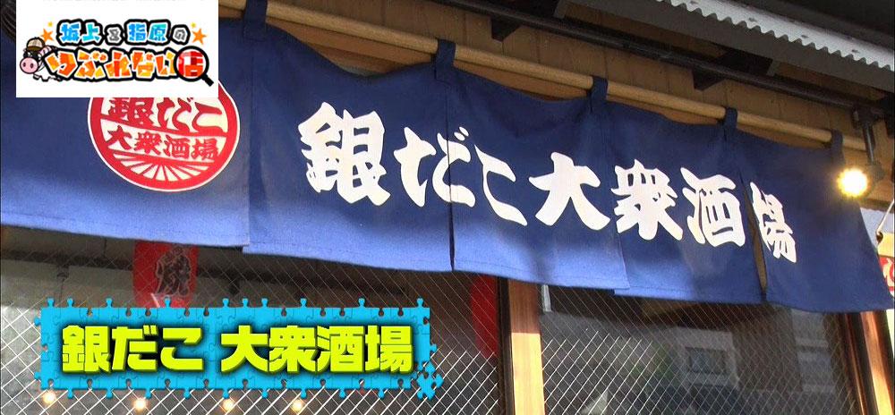 「築地 銀だこ」が2018年1月に仕掛けた新業態「銀だこ 大衆酒場」