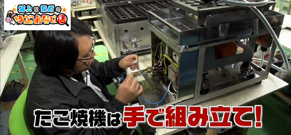 たこ焼き機は自社工場内で1つ1つ人の手で組み立て