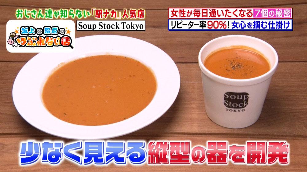 スープを入れるのは縦型の器