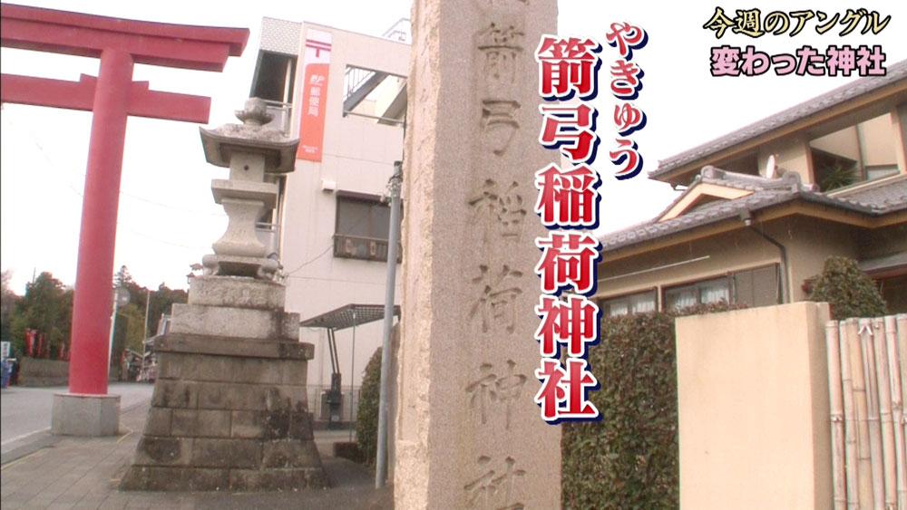 埼玉県「箭弓稲荷神社」